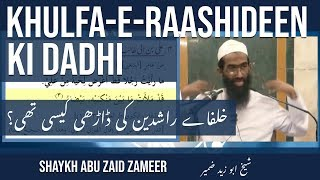 Khulafa-e-Rashideen Ki Dadhi Kaisi Thi? | خلفاے راشدین کی ڈاڑھی کیسی تھی؟ | Abu Zaid Zameer