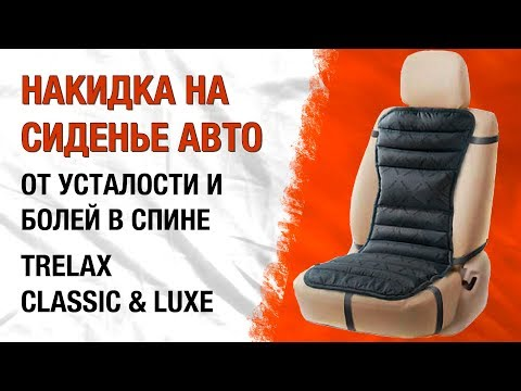 Ортопедические накидки на водительское сиденье Trelax Classic & Trelax Luxe для автомобиля