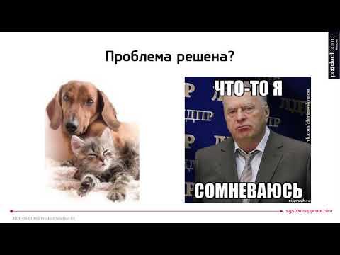 Product & Solution Fit | Дмитрий Безуглый, Владелец, Системный подход