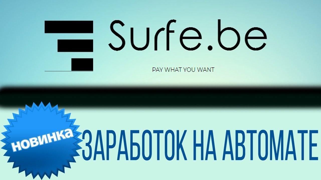 Surfe be - новое браузерное расширение для заработка на автомате как заработать доллары на автомате