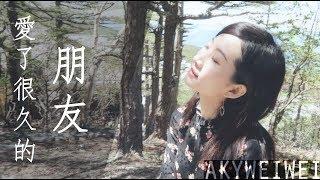 田馥甄【愛了很久的朋友】Ru0026B版改編 —AKYWEIWEI