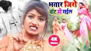 भतार जिरो वॉट हो गईल || Bhatar Zero Watt Ho Gail || Alwela Ashok || Hit Bhojpuri Video songs Latest