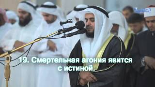 сура 50 Каф чтец Мишари Рашид 2014