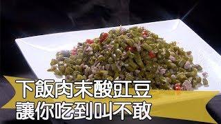 【料理美食王精華版】下飯肉末酸豇豆 讓你吃到叫不敢!