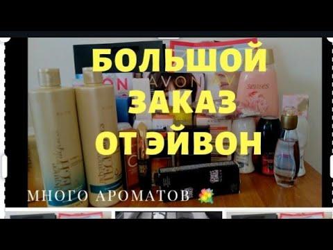 #ЭйвонКазахстан// МЕГАЗАКАЗ ОТ ЭЙВОН ????????????????????