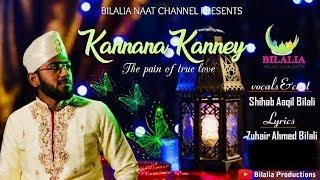 KANNANA KANNEY.... │The pain of divine love│Latest Tamil Islamic Song │Tamil Burdha Songs