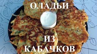 ОЛАДЬИ ИЗ КАБАЧКОВ! Простой рецепт вкусного блюда.
