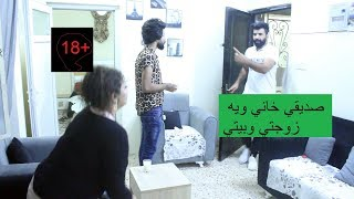 #فلم  قصير (سوء الضن) من #الواقع  خيانه صديقي مع زوجتي  شنو الصار؟؟؟ كاظم الشويلي