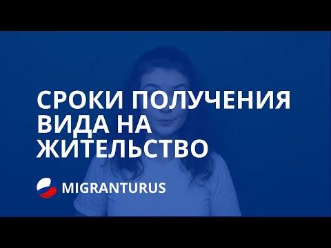 СРОКИ ПОЛУЧЕНИЯ ВИДА НА ЖИТЕЛЬСТВО В РОССИИ
