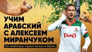 Алексей Миранчук учит арабский Локомотив верблюды Неймар и Березуцкие