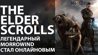 The Elder Scrolls. Легендарный Morrowind стал онлайновым