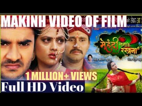 Mehandi Lagake Rakhna 2 - Movie Making | देखिये कैसे चिंटू यश और ऋचा किये थे इस फ़िल्म की शूटिंग