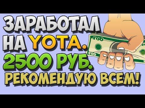 #Yota ЗАРАБОТАЛ БЕЗ ПРИГЛАШЕНИЙ 2500 РУБЛЕЙ РЕКОМЕНДУЮ ВСЕМ ЗАРАБОТОК В ИНТЕРНЕТЕ