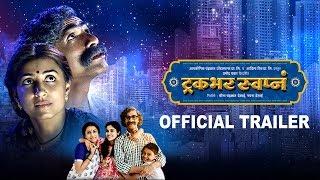 Truckbhar Swapna (ट्रकभर स्वप्नं) | Official Trailer | Makarand Deshpande, Kranti Redkar