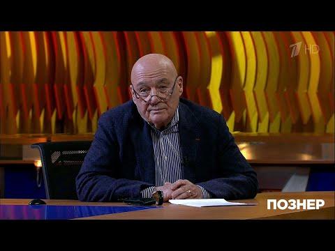 Познер.  Владимир Познер о Холокосте и десяти письмах. 29.01.2018