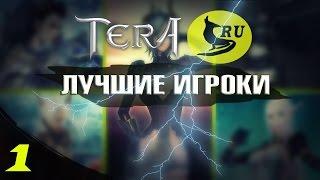 TERA online (RU) Лучшие игроки РУ Теры - Самый быстрый жрец. Часть 1 (Каприма)