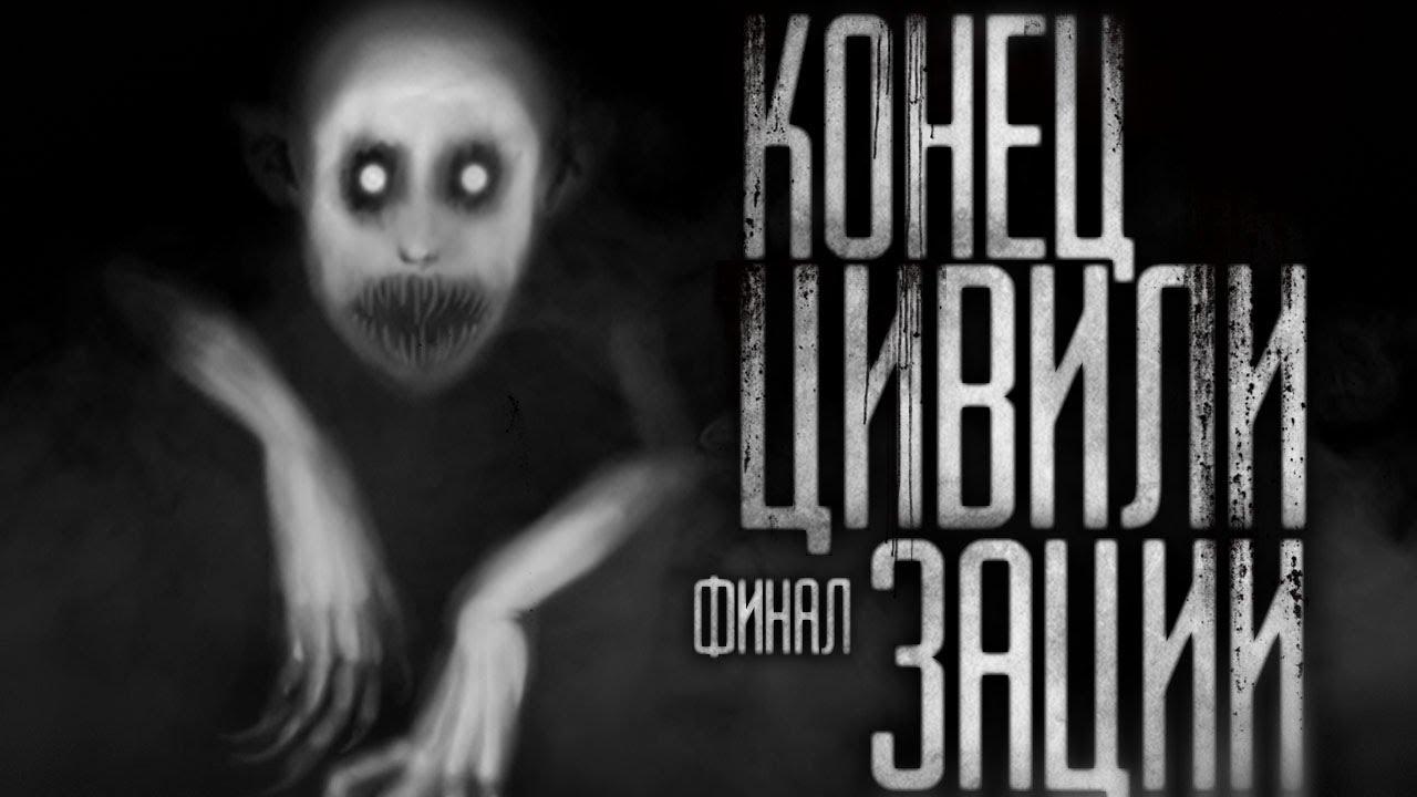 Страшные истории на ночь - Koнец цивилизaции.Финал Страшилки на ночь . Scary stories.