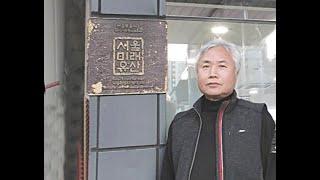 [서울미래유산 아카이빙] 생활사박물관 같은 서울풍물시장