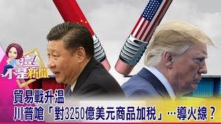 貿易戰升溫 川普嗆「對3250億美元商品加稅」…導火線? -【這!不是新聞 精華篇】20190717-5