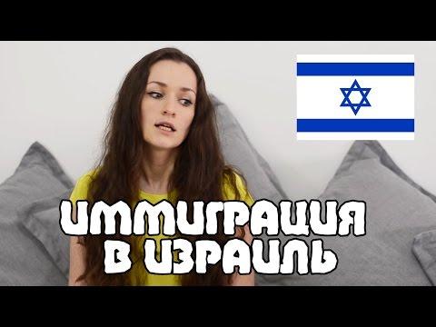 ИММИГРАЦИЯ В ИЗРАИЛЬ | РАБОТА, БРАК, ГИЮР | Жизнь в Израиле