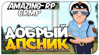 БУДНИ ДПСНИКА(ДОБРЫЙ МЕНТ) - AMAZING-RP 03 [CRMP]. # 36