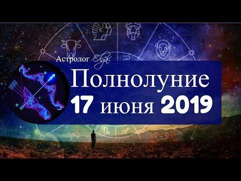 Долгожданное ПОЛНОЛУНИЕ в Стрельце 17 июня 2019. Астролог Olga