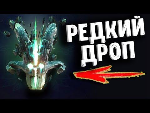видео: РЕДКИЙ ДРОП В ДОТА 2 - rare skins dota 2
