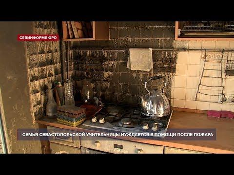 НТС Севастополь: Семья севастопольской учительницы нуждается в помощи после пожара