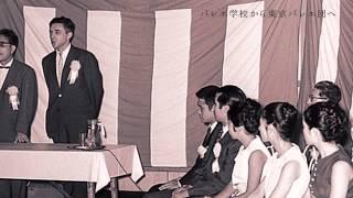 東京バレエ団50年のあゆみ