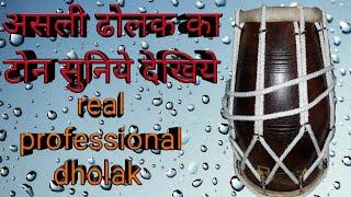 असली ढोलक कैसी होती है ।  best professional dholak in my shope