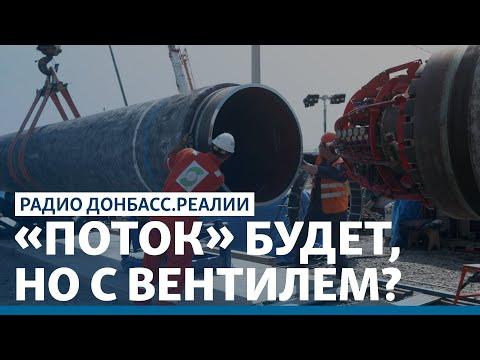 Байден дает добро на Северный поток-2? | Радио Донбасс Реалии