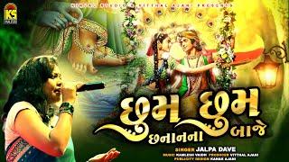 Chhum Chhum Chhanana Baje - Maiya Pav Paijaniya - Krishna Song - Krishana Devotional Song