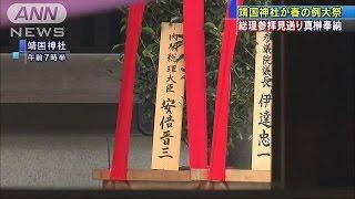 総理「真榊」奉納 閣僚は高市氏が参拝 靖国例大祭(17/04/21)