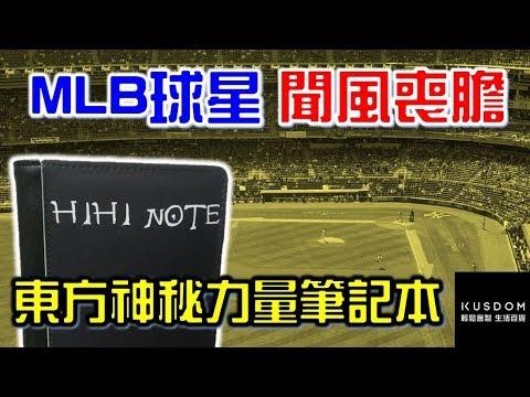 開箱!讓MLB球星聞風喪膽的東方神秘力量筆記本!【Josh】 - YouTube