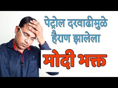 Petrol Prise Hike | Modi Bhakt | Petrol Darvadhimule Nagrik Pareshan | Jivan Aghav |