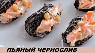 ЗАКУСКА ПЬЯНЫЙ ЧЕРНОСЛИВ с чесночной морковью и орешками