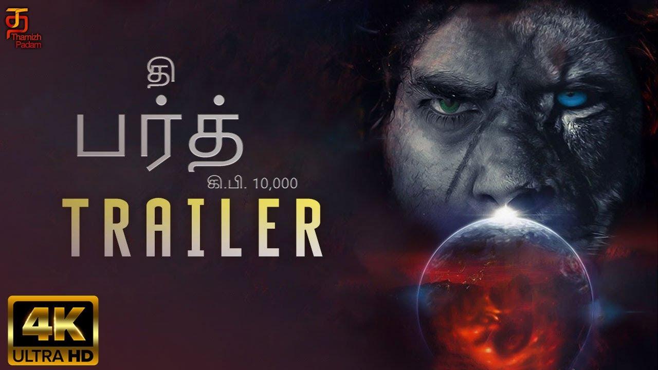 The Birth 10000 BC | Tamil Trailer 4K | Pratap Raana | Dr. Vikram | Pradeep Jain | Judah Sandhy