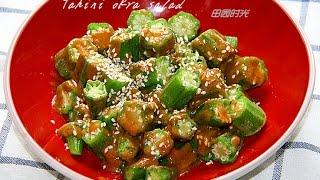 田园时光美食---芝麻酱秋葵沙拉tahini Okra Salad