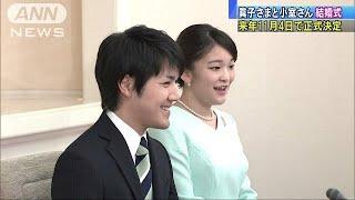 婚約が内定した秋篠宮家の長女・眞子さまの結婚式について、宮内庁は来...
