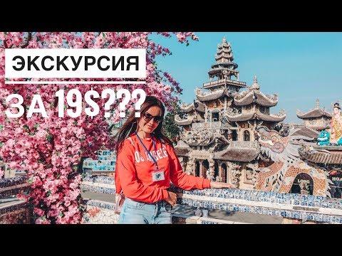 Дешевые экскурсии во Вьетнаме. Нячанг 2019