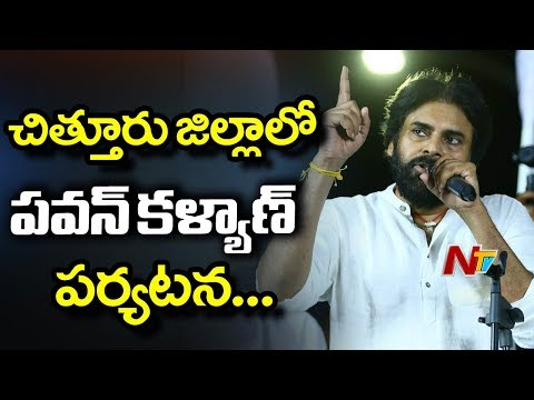 Janasena Chief Pawan Kalyan 3 days Chittoor Tour | NTV