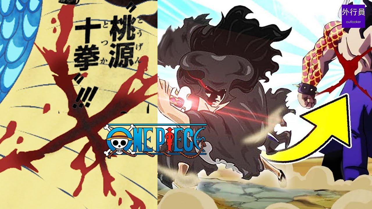 海賊王專題#531: 砍傷凱多的另一把刀 十拳劍天羽羽斬 - YouTube