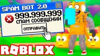 ЭТОТ СПАМ СЛОМАЕТ РОБЛОКС 999.999.999 СООБЩЕНИЙ! СИМУЛЯТОР СПАМЕРА! Roblox Simulator