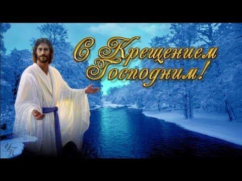 видео открытки с крещением господним скачать бесплатно