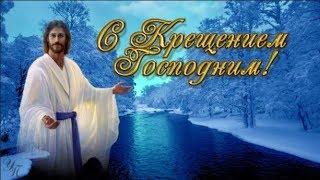 КРЕЩЕНИЕ Красивое поздравление с Крещением Господним Видео открытка