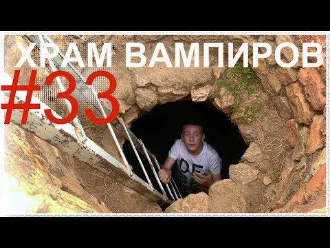 #33 ХРАМ ВАМПИРОВ , ЗМЕЯ НА ДОРОГЕ , АРМЕНИЯ СЕМЕЙНОЕ ПУТЕШЕСТВИЕ НА МАШИНЕ С ДЕТЬМИ 2019