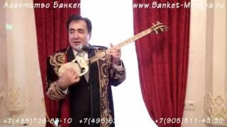 Таджикская свадьба 30000р. в Москве с музыкой и песнями