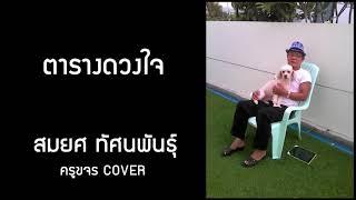 ตารางดวงใจ สมยศ ทัศนพันธ์ ครูขจร Cover