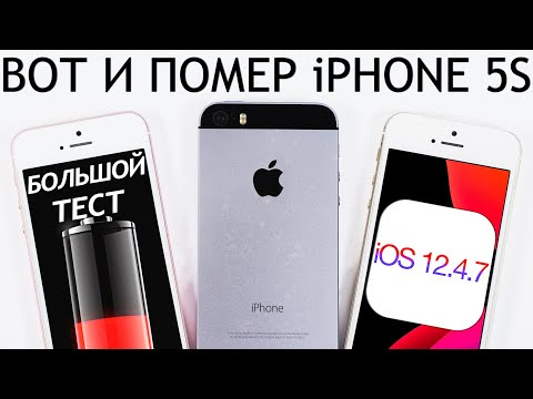 IOS 12.4.7 УБИЛА IPhone 5S. IPhone 5S в Июне 2020. Большой обзор. Игры. PUBG. Батарея. Аккумулятор.