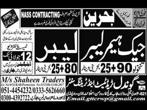 Jobs in Bahrain, Qatar & UAE, 10 July 2017, Daily Express